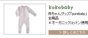 kokobaby
