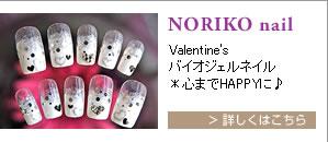NORIKO nail