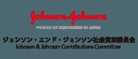 ジョンソン・エンド・ジョンソン社会貢献委員会