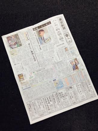 5/12東京新聞