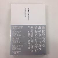 20141225_japan_book_1.jpg