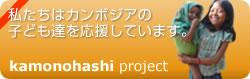 banner_kamo.jpg